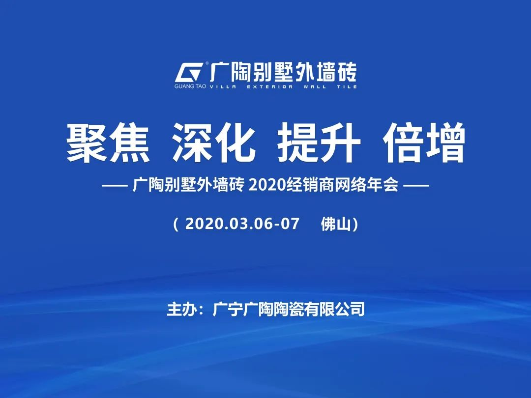 新葡萄京娱乐场手机版别墅外墙砖2020经销商网络年会圆满举行!
