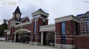 贵阳乐安国际学校