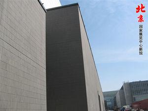 北京-国家展览中心新馆