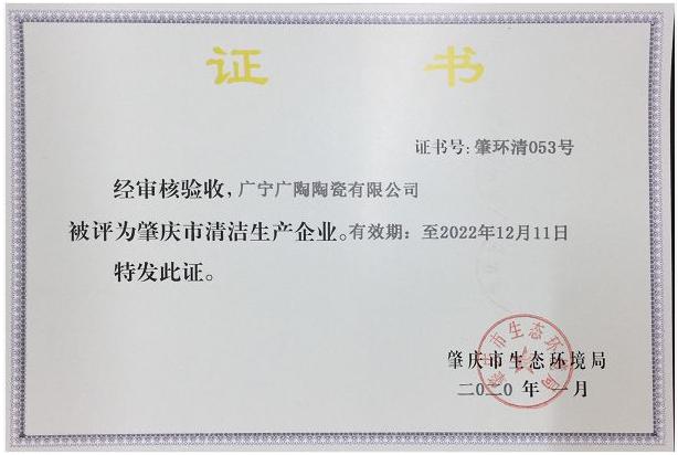 新葡萄京娱乐场手机版别墅外墙砖荣获《肇庆市清洁生产企业证书》