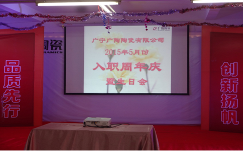 广陶5月份入职周年庆暨生日会
