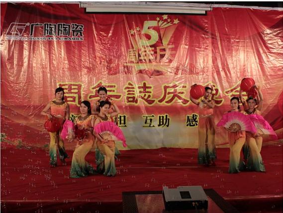 """庆祝""""广陶陶瓷5周年庆典""""圆满成功"""
