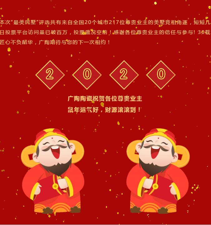 """2019广陶""""最美民墅""""评选投票结果正式出炉!万元免单大奖惊喜来袭!"""
