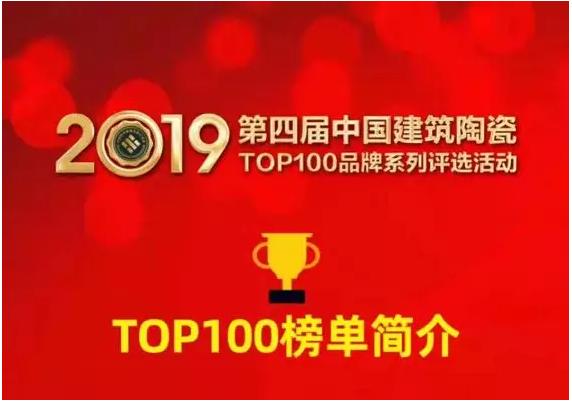 广陶陶瓷荣耀上榜2019第四届中国建筑陶瓷TOP100