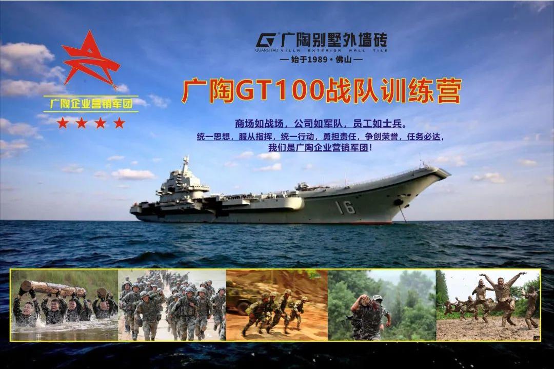 【广陶GT100战队训练营】(第一期)正式开营
